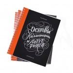Книги по каллиграфии и леттерингу