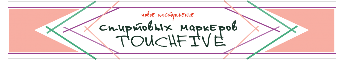 TouchFive маркеры
