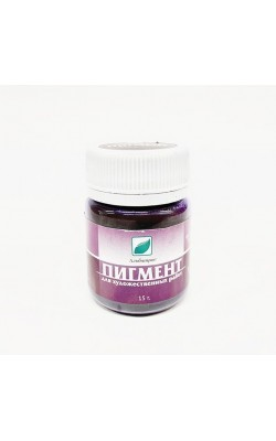 """Пигмент """"ЭМТИ"""", фиолетовый тёмный, 15 гр"""