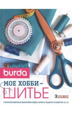 """Книга """"Burda. Мое хобби - шитье"""""""