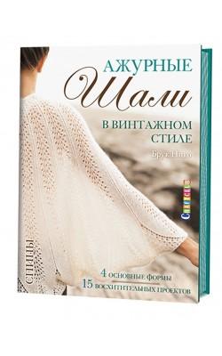 """Книга """"Ажурные шали в винтажном стиле"""""""