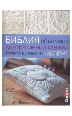 """Книга """"Библия объемной декоративной стежки. Техники и проекты"""""""