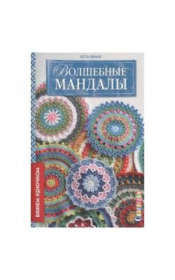 "Книга ""Волшебные мандалы. Вяжем крючком"""