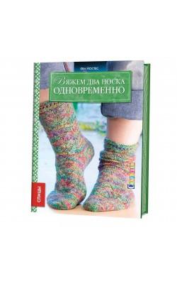 """Книга """"Вяжем два носка одновременно. Круговые спицы"""""""