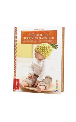 """Книга """"Вяжем для любимых малышей. Шапочки, пинетки, манжеты"""""""