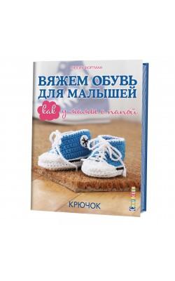 """Книга """"Вяжем обувь для малышей: Как у мамы с папой: Крючок."""""""