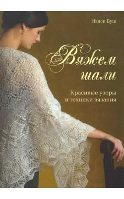"""Книга """"Вяжем шали: Красивые узоры и техники вязания"""""""