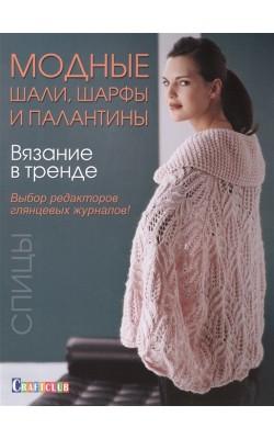 """Книга """"Вязание в тренде: модные шали, шарфы и палантины."""""""