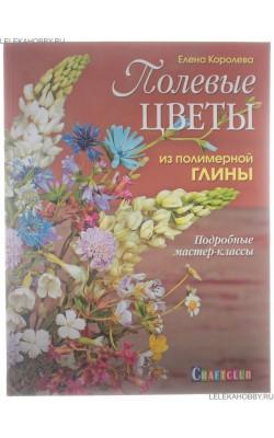 """Книга """"Полевые цветы из полимерной глины. Подробные мастер-классы"""""""