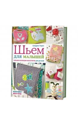 """Книга """"Шьем для малышей. Большая коллекция аксессуаров для детской"""""""