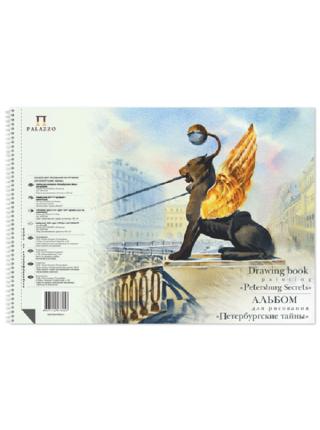 """Альбом для рисования """"Петербургские тайны"""", А3, 160 г/м2, 40 л"""