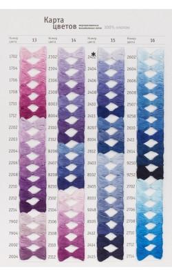 Нитки вышивальные мулине, цвет 2402, 10 м.