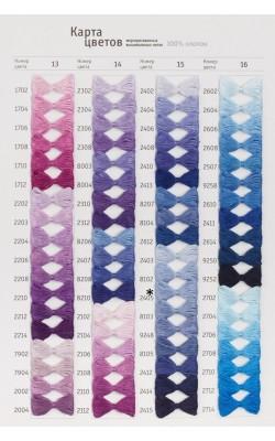 Нитки вышивальные мулине, цвет 2405, 10 м.