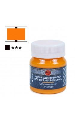 """Акриловая краска по ткани """"Таир"""", оранжевая, 50 мл"""