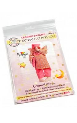 Сонный Ангел. Набор для шитья текстильной игрушки.