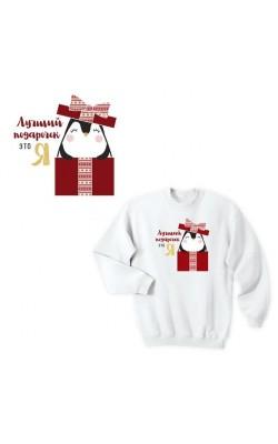 Термонаклейка для декорирования текстильных изделий «Лучший подарочек это я»,15х15см