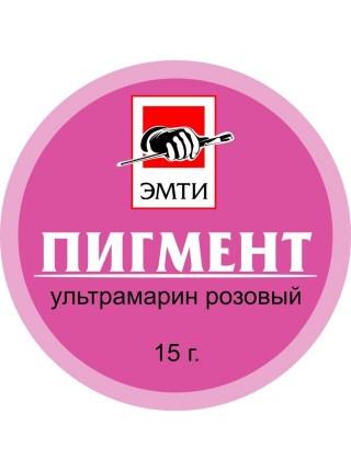 Пигмент Ультрамарин розовый  15г.