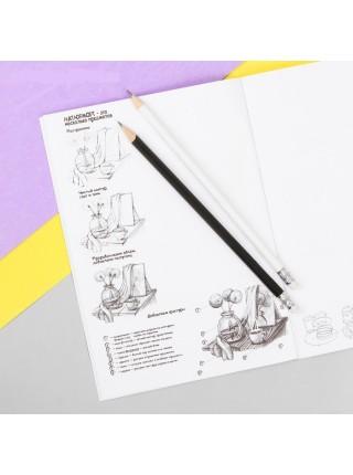Курс рисования | секреты мастерства, Набор для творчества Sketch book