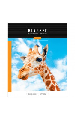 "Дневник 1-11 кл. 40л. ""Животные. Save wild world"""